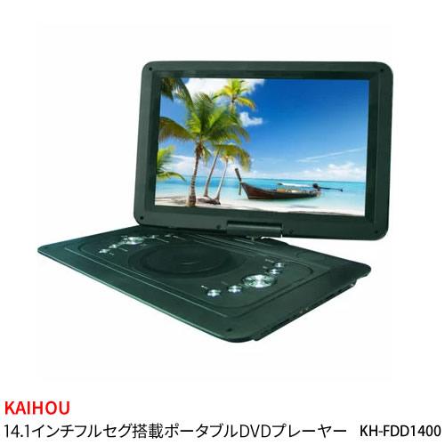 最安値に挑戦中!KAIHOU/カイホウ14.1インチフルセグ搭載ポータブルDVDプレーヤーKH-FDD1400