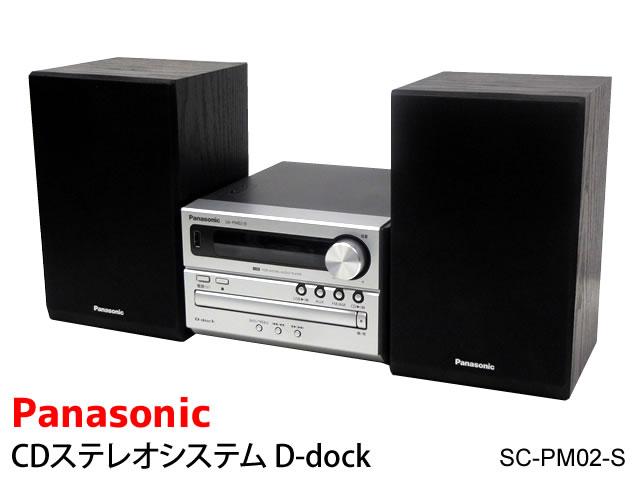 【中古】Panasonic パナソニックCDステレオシステムD-dockカラー:シルバーSC-PM02-S2013年製