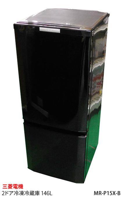 【中古】MITSUBISHI 三菱電機2ドア冷凍冷蔵庫146L 右開きカラー:サファイアブラックMR-P15X-B2014年製