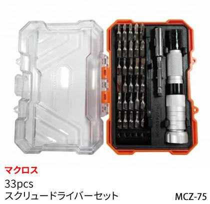 メーカー再生品 国内送料無料 30種類のビット付属 コンパクトで便利なドライバーセットです 新品 マクロス33pcsスクリュードライバーセット収納ケース付きMCZ-75 MACROS