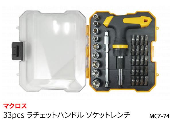 お得クーポン発行中 グリップを持ち替えなくてもネジ回しが可能 ラチェットで作業ラクラク ラッピング無料 最安値に挑戦 新品 MACROS ソケットレンチ収納ケース付きMCZ-74 マクロス33pcsラチェットハンドル