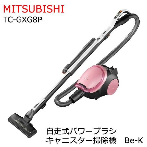 最安値に挑戦!【新品】三菱/MITSUBISHI自走式パワーブラシキャニスター掃除機Be-KTC-GXG8Pシルキーピンク