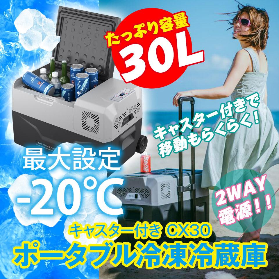 【新品】三金商事大容量!2WAY電源 車載用キャスター付きポータブル冷凍冷蔵庫12/24V対応CX30