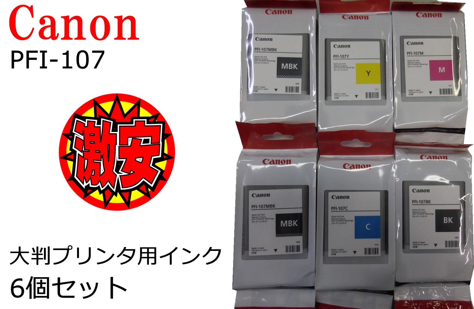 【訳あり未使用】Canon大判プリンタ用インクPFI-107 90ml 6個セットイエロー・シアン。ブラック・マゼンダ・マッドブラック【日暮里店】
