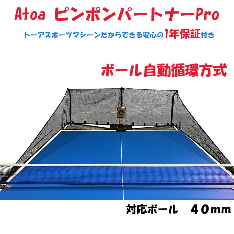 Atoa ピンポンパートナー Pro 卓球マシン 卓球ロボット 球出し機 卓球 卓球コーチ 卓球スクール 卓球部 D899 卓球マシーン