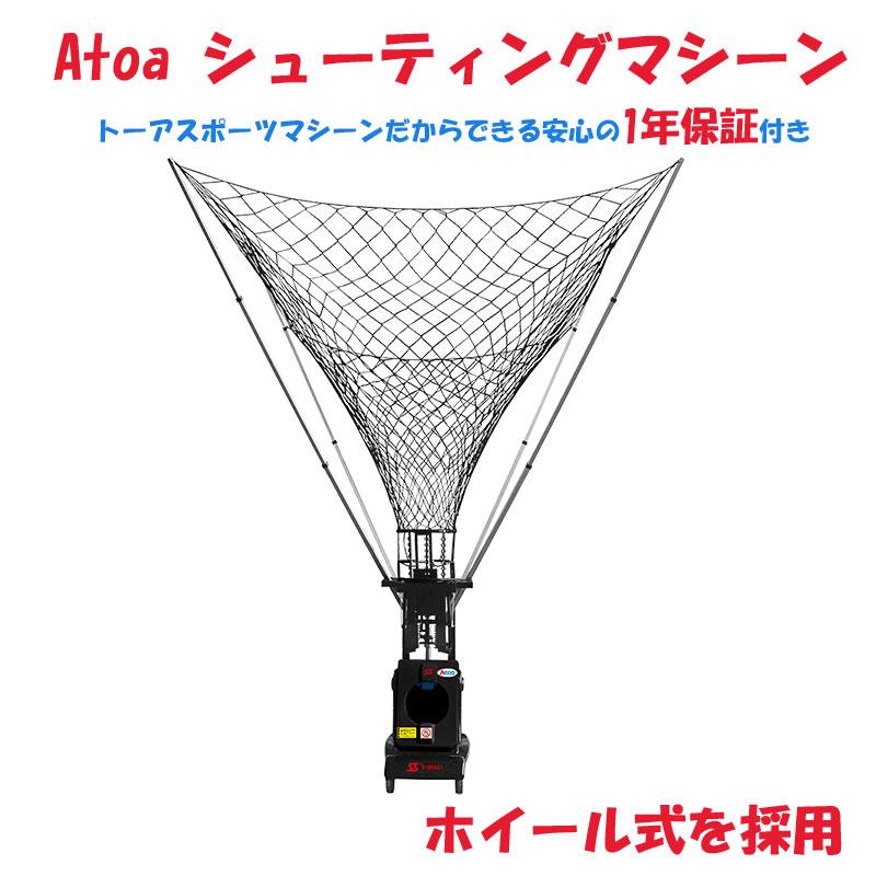 Atoa シューティングマシーン バスケットボールマシーン シュート練習機 バスケット バスケットアカデミー バスケット部 ATBBMS001 バスケットマシーン