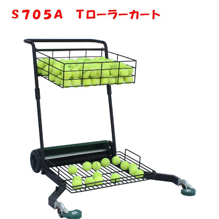 Tローラーカート S705A テニスボール回収 硬式テニス テニス テニスコーチ テニススクール テニス部