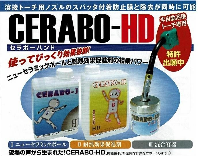 半自動 CO2トーチ ノズルのスパッタ防止&除去用 セラボーハンド CERABO-HD 1セット 日本製