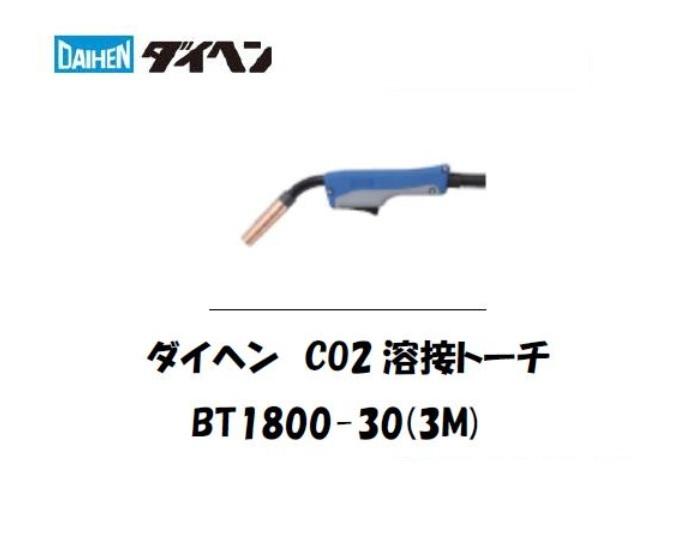 CO2トーチ  ダイヘン 純正 ブルートーチ3 「BT1800-30」 180A ×3m 在庫分 1本単価