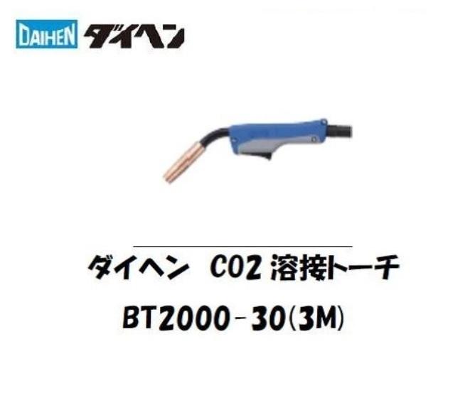 CO2トーチ  ダイヘン 純正 ブルートーチ3 「BT2000-30」 200A ×3m 在庫分 1本単価