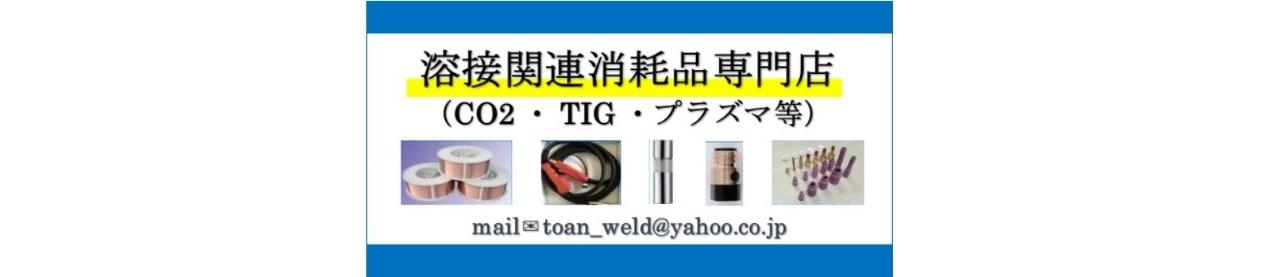 TOAN WELD:溶接材料及び消耗品専門店