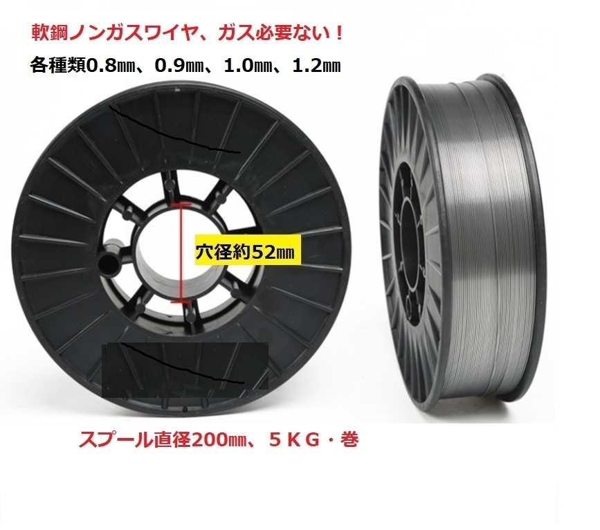 ノンガスワイヤー( フラックス入りワイヤ) 軟鋼 0.8mm 5kg・巻 1巻単価 在庫分だけ