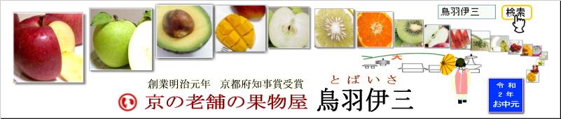 京の老舗の果物屋 鳥羽伊三:創業百有余年の京都の老舗の果物屋が運営するフルーツ通信販売ショッピング