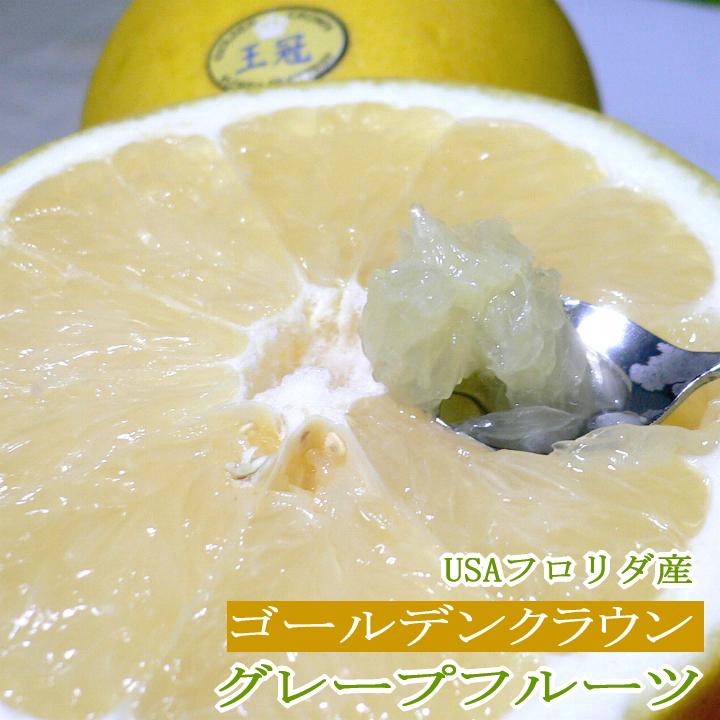 グレープフルーツ 完熟 王冠(ゴールデンクラウン)白肉 大玉 32個入り アメリカフロリダ産 糖度11度以上 希少品