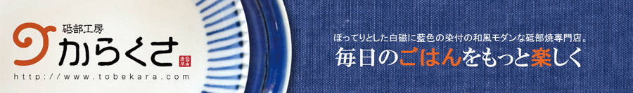 砥部焼の和食器 【砥部工房 唐草】:ぽってりとした白磁に藍色の染付 和食器砥部焼の通販 「砥部工房 唐草」