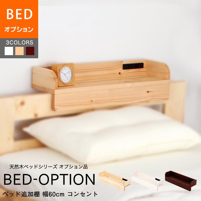 安売り すのこベッドに引っ掛けるだけの簡単設置 2くちコンセント付 スマートフォン タブレットが置ける溝付 ベッド専用オプション品 正規逆輸入品 すのこベッド専用棚 ヘッド 後付け 2くちコンセント付 棚 板厚8.5mm~22mm対応 幅60cm