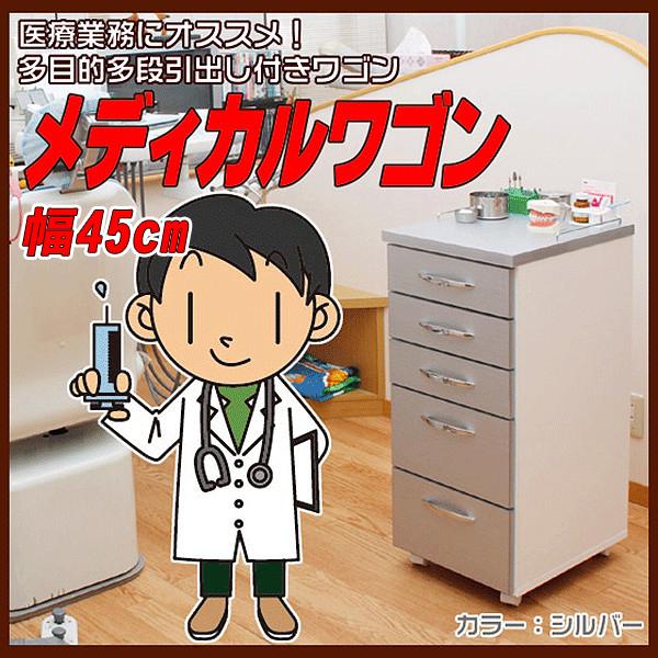 歯科用ワゴン メディカルワゴン 幅45cm 完成品 在庫処分 台数限定