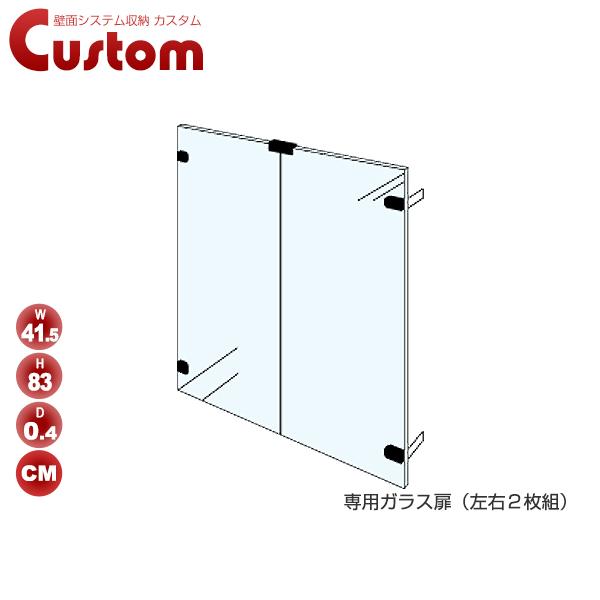 壁面システム収納カスタム専用ガラス扉(1セット:左右2枚組)