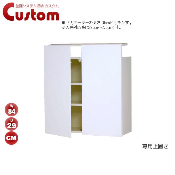 壁面システム収納カスタム専用上置き 国産 転倒防止