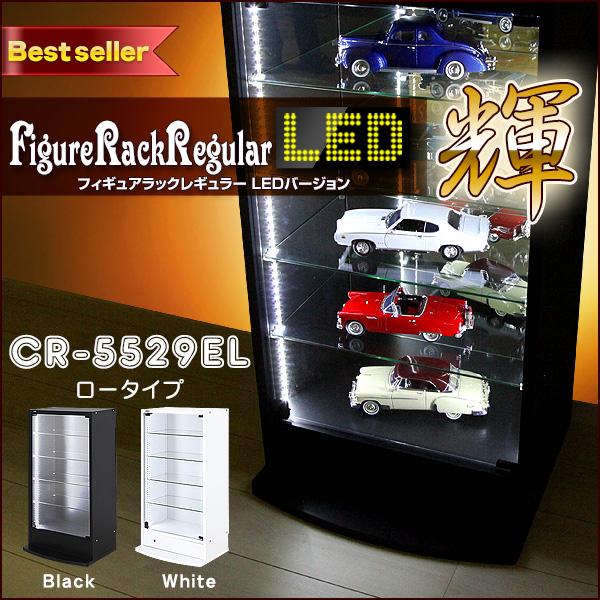 コレクションケース フィギュアラック セカンド 2nd レギュラー幅55cm 奥行39cm ロータイプ JAJAN LED