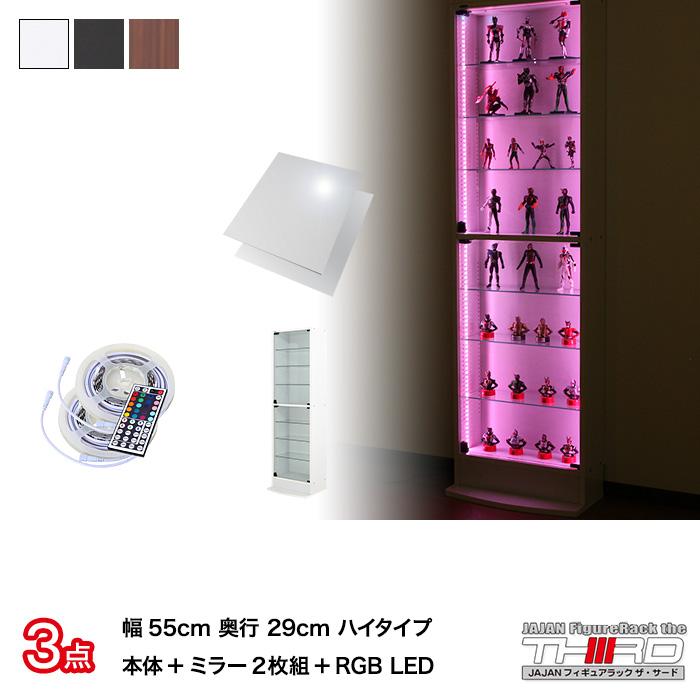 3点セット JAJAN フィギュアラック サード レギュラー 幅55cm 奥行29cm (ハイタイプ本体+RGB LED+背面ミラー) コレクションケース コレクションラック コレクションボード