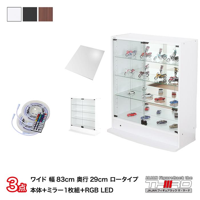 3点セット JAJAN フィギュアラック サード ワイド 幅83cm 奥行29cm (ロータイプ本体+RGB LED+背面ミラー) コレクションケース コレクションラック コレクションボード