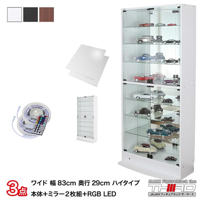 3点セット JAJAN フィギュアラック サード ワイド 幅83cm 奥行29cm (ハイタイプ本体+RGB LED+背面ミラー) コレクションケース コレクションラック コレクションボード