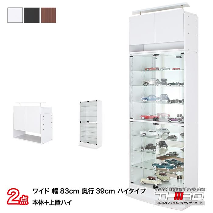 2点セット JAJAN フィギュアラック サード ワイド 幅83cm 奥行39cm (ハイタイプ本体+上置ハイ) コレクションケース コレクションラック コレクションボード