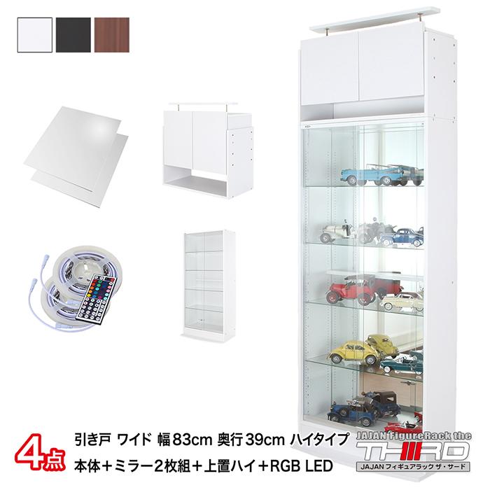 4点セット JAJAN フィギュアラック サード ワイド 引き戸 幅83cm 奥行39cm (ハイタイプ本体+RGB LED+背面ミラー+上置ハイ) コレクションケース コレクションラック コレクションボード