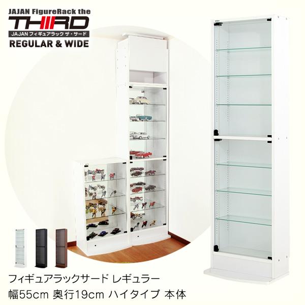 JAJAN フィギュアラック サード レギュラー 幅55cm 奥行19cm ハイタイプ コレクションケース コレクションラック コレクションボード ガラスケース 飾り棚