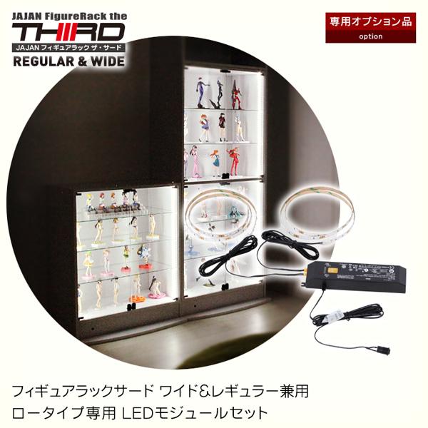 [専用オプション] フィギュアラックサード ハイタイプ専用LEDモジュールセット