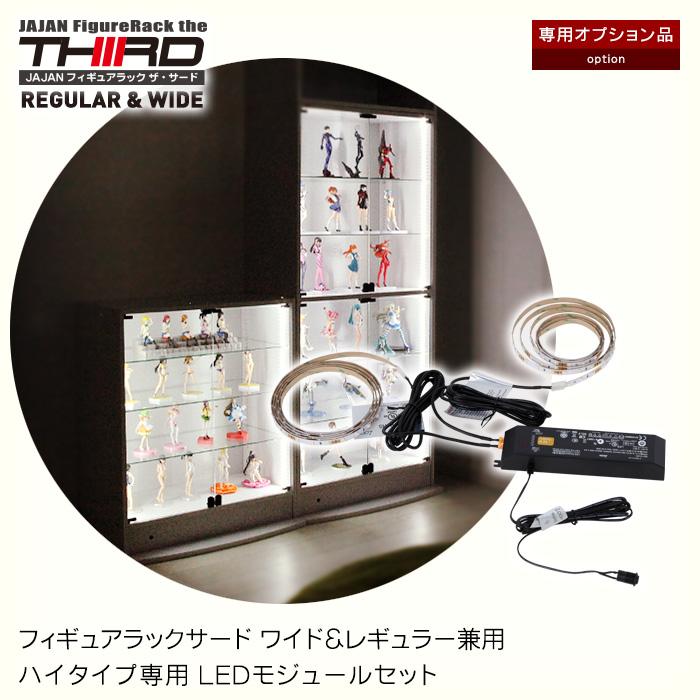 [専用オプション] フィギュアラックサード ロータイプ専用LEDモジュールセット