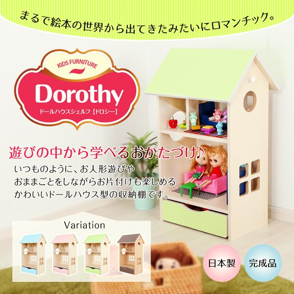ドールハウスシェルフ Dorothy[ドロシー] かわいい おままごと 木製 棚 ラック 絵本収納 おもちゃ収納 完成品 子ども キッズ 安心 安全 国産 日本製
