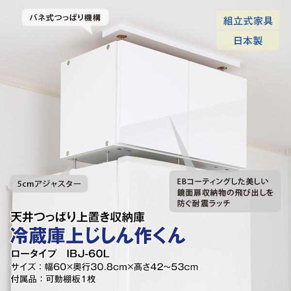 地震対策 冷蔵庫上じしん作くん ロータイプ 鏡面扉 防災 転倒防止 天井つっぱり 上置き 収納棚