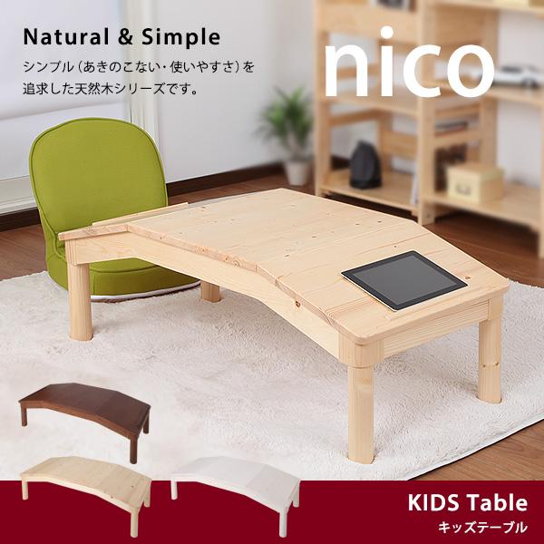 お絵かき台 北欧 天然木キッズテーブル nico パイン材 机 勉強 学習 お絵かき