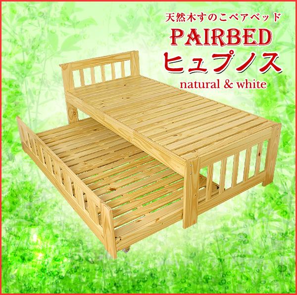 親子ベッド シングル 二段 木製 収納式 天然木 すのこ ペアベッド ヒュプノス 低ホル仕様 カントリー調 ベッド