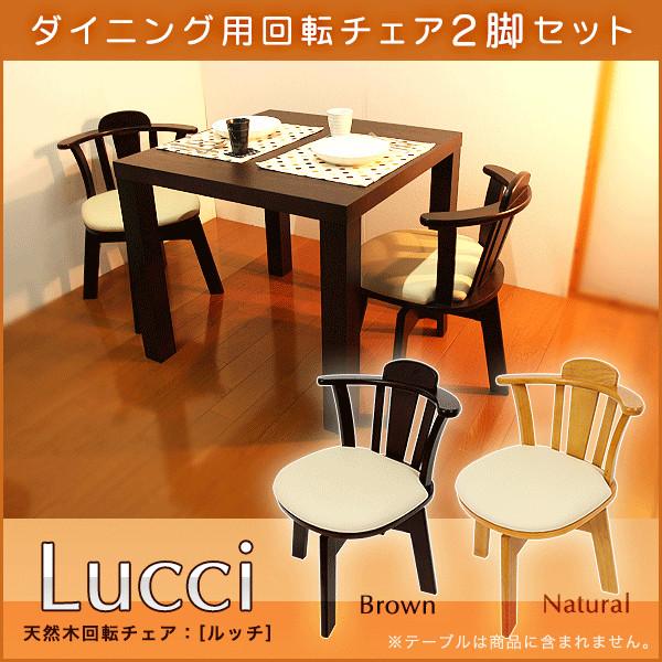 【名入れ無料】 天然木回転チェア Lucci[ルッチ]【2脚組】 ダイニングチェア 完成品 回転椅子 完成品, Hub store:16e5b501 --- canoncity.azurewebsites.net