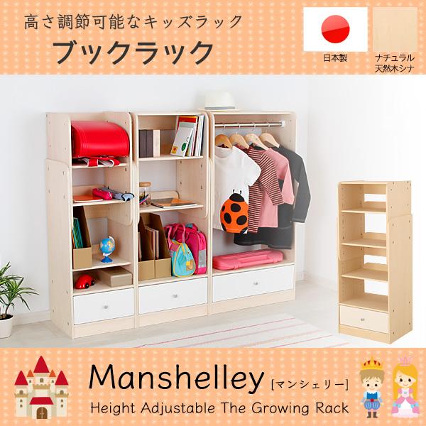 日本製 高さ調節可能なキッズラック [マンシェリー] ブックラック ナチュラル