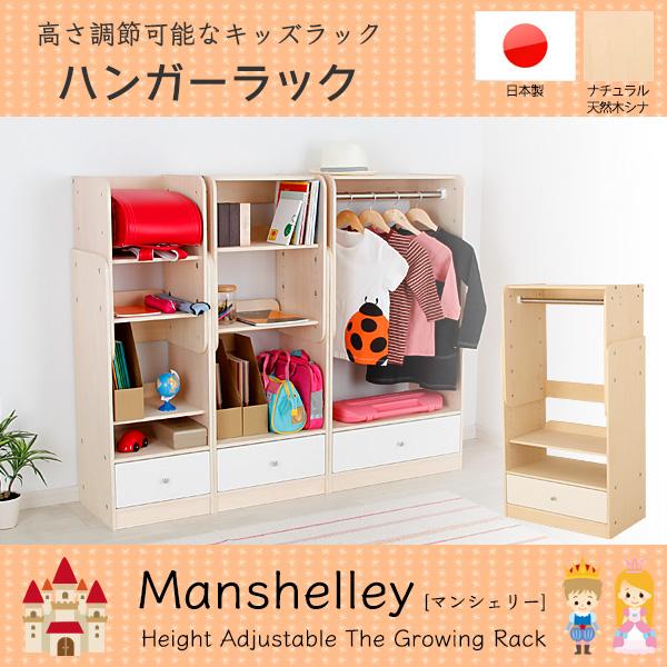 日本製 高さ調節可能なキッズラック [マンシェリー] ハンガーラック ナチュラル 衣類収納