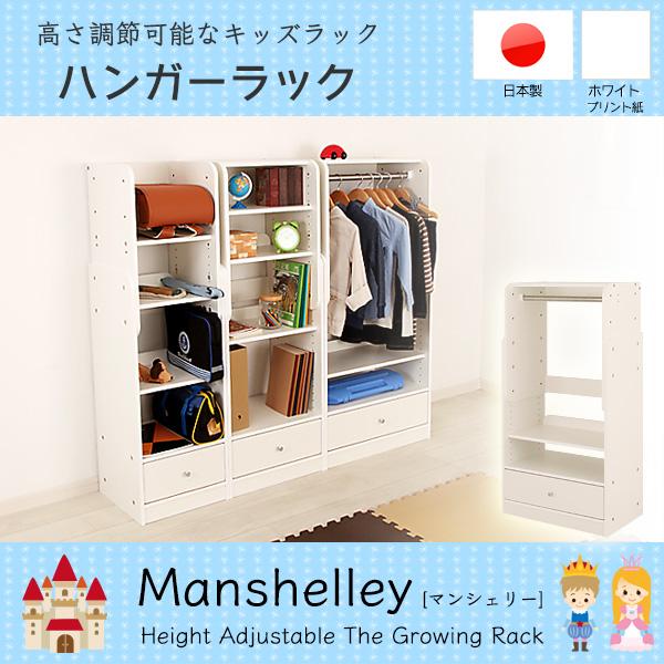 日本製 高さ調節可能なキッズラック [マンシェリー] ハンガーラック ホワイト 衣類収納