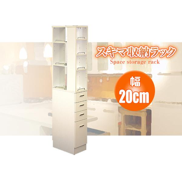 隙間収納ラック 幅20cmタイプ すき間 スキマ収納 ピッタリサイズの収納庫でスキマを活かします!