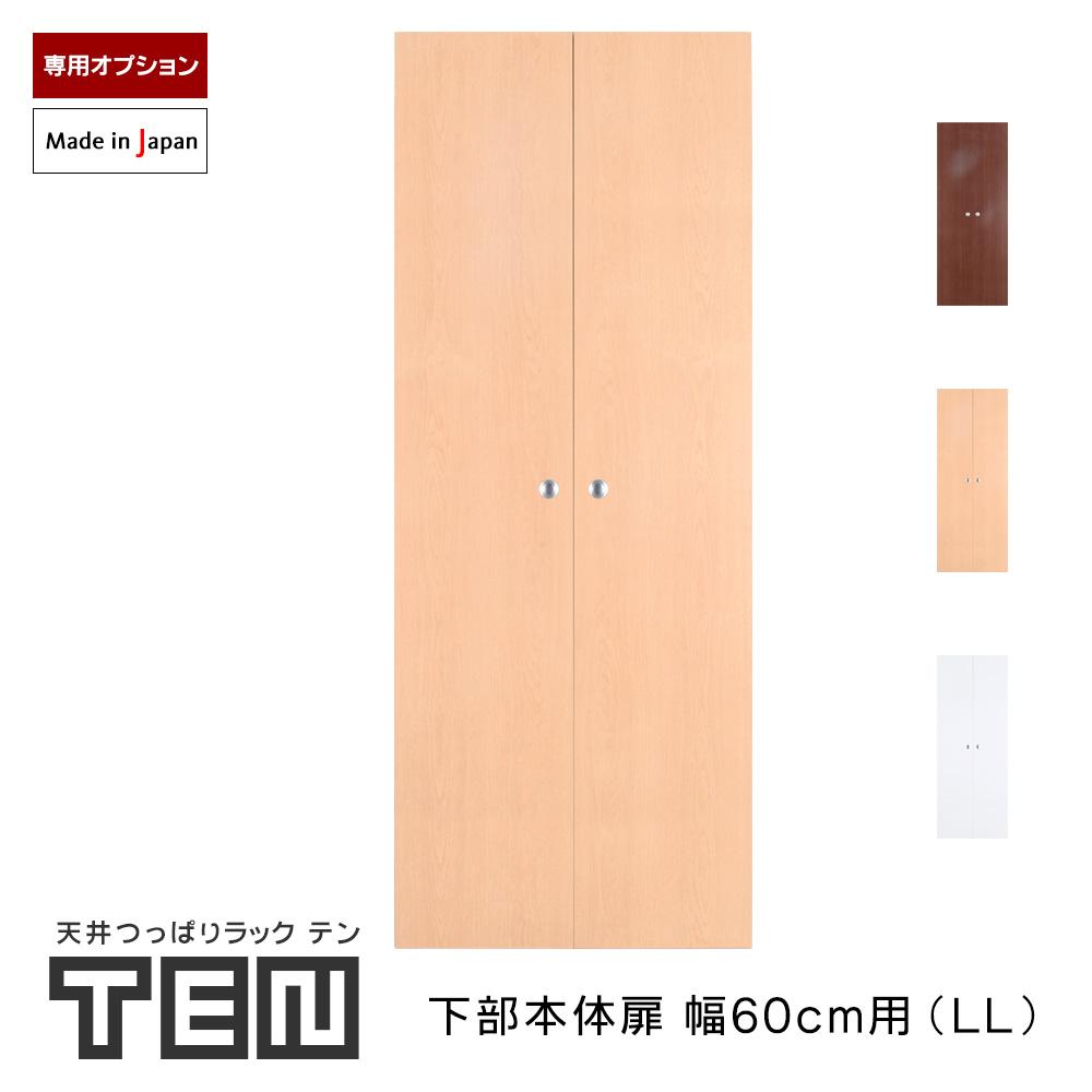 専用オプション品 天井つっぱりラックTEN専用 下部本体用扉 幅60cm LLサイズ 高さ143cm 日本製