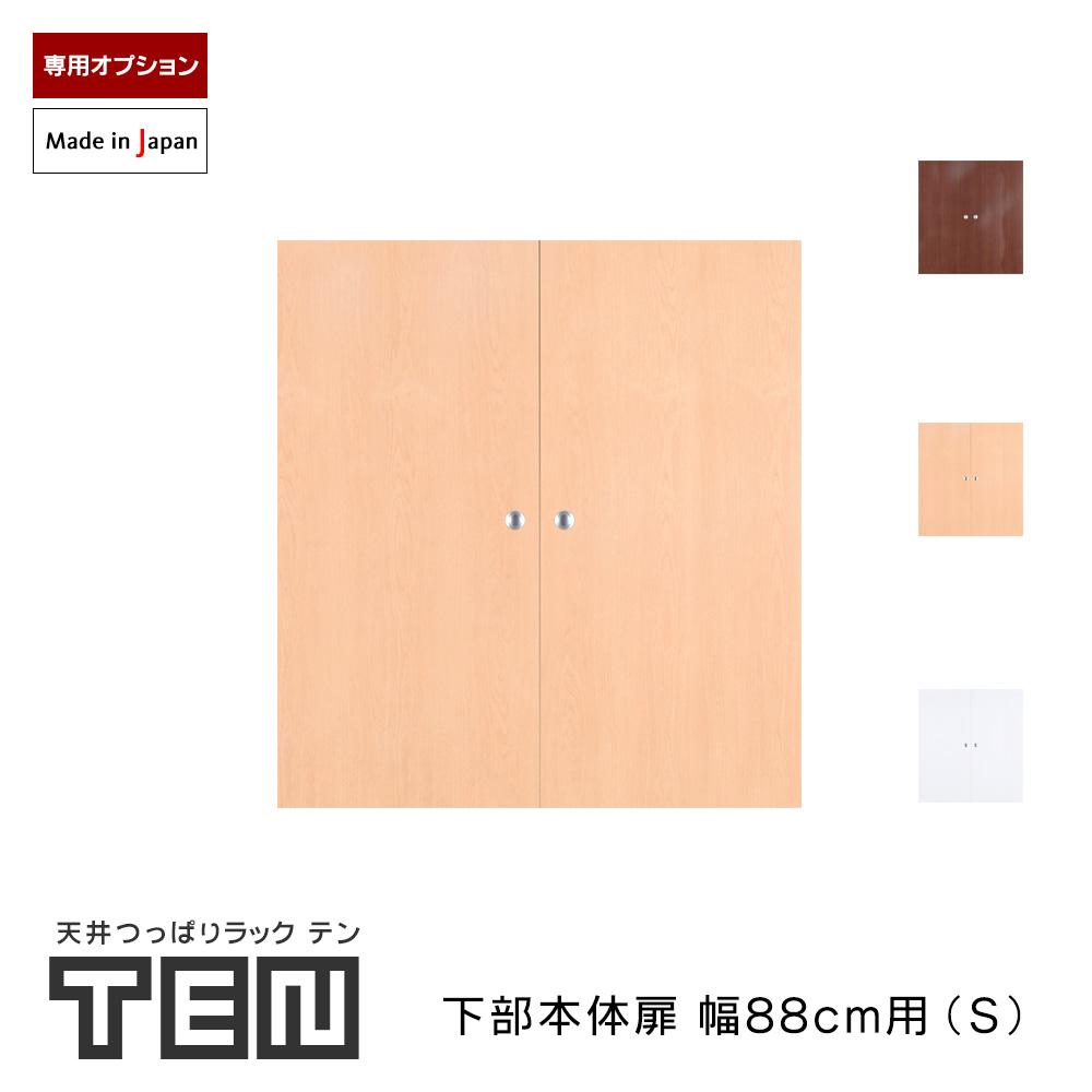 天井つっぱりラックTEN専用オプション品 ご予約品 専用オプション品 ラッピング無料 天井つっぱりラックTEN専用 下部本体用扉 幅88cm 高さ89cm Sサイズ 日本製
