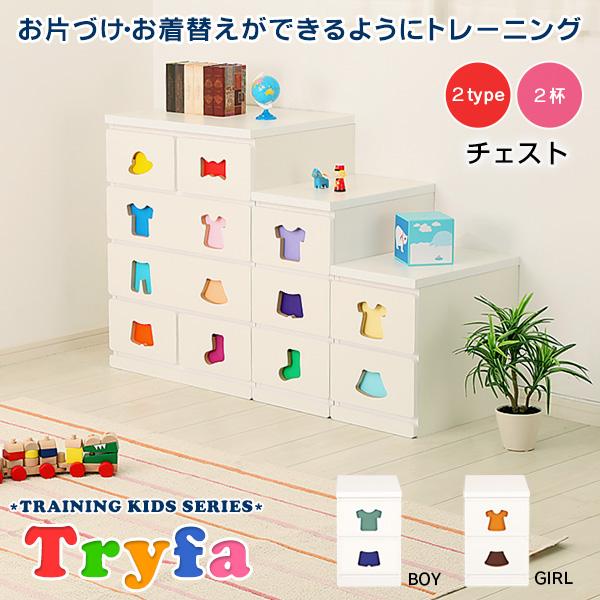 お片付けしたくなるチェスト トライファ【Tryfa】 3杯タイプ