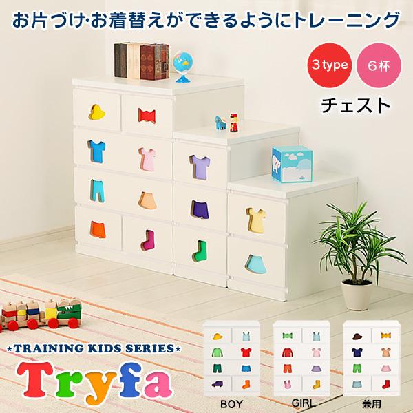 お片付けしたくなるチェスト トライファ【Tryfa】 6杯タイプ