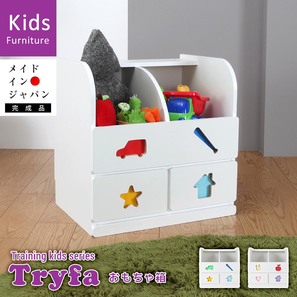 お片付けしたくなるおもちゃ箱 トライファ【Tryfa】
