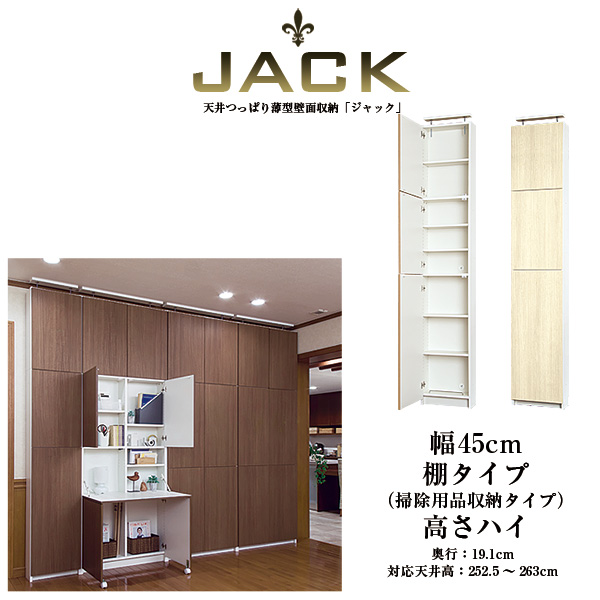 奥行19cm天井つっぱり薄型壁面収納【JACK】ジャック 幅45cm 棚タイプ 高さハイ 【newyear_d19】