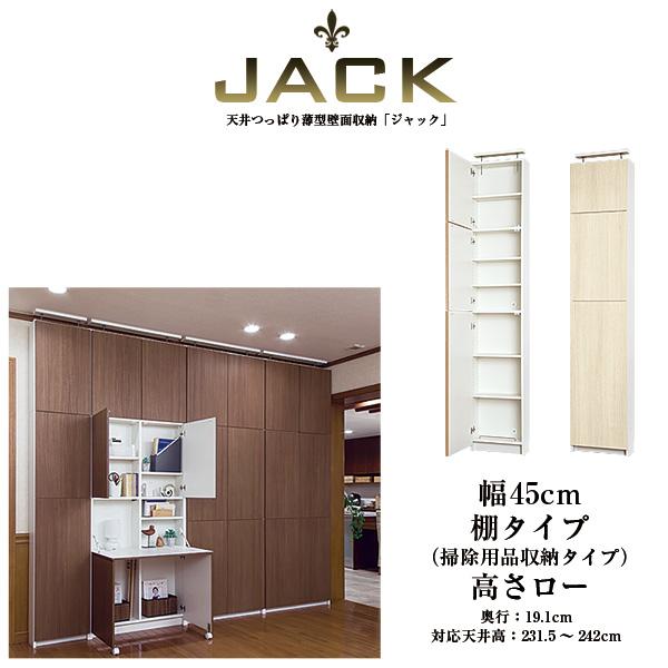 奥行19cm天井つっぱり薄型壁面収納【JACK】ジャック 幅45cm 棚タイプ 高さロー 【newyear_d19】