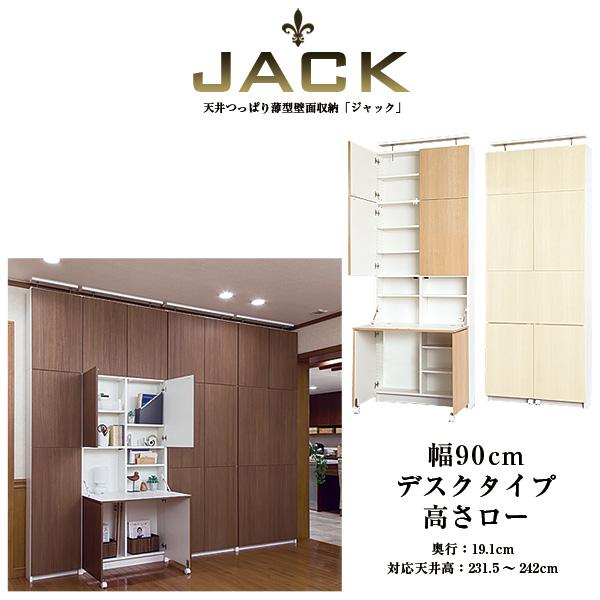 奥行19cm天井つっぱり薄型壁面収納【JACK】ジャック 幅90cm デスクタイプ 高さロー 折りたたみチェア付き
