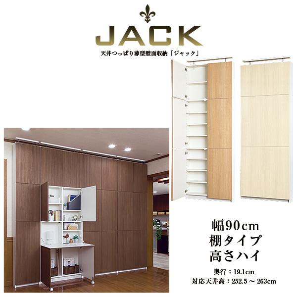奥行19cm天井つっぱり薄型壁面収納【JACK】ジャック 幅90cm 棚タイプ 高さハイ